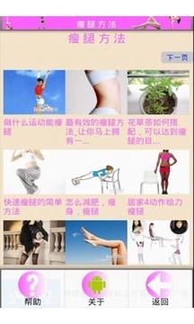 瘦腿方法截图
