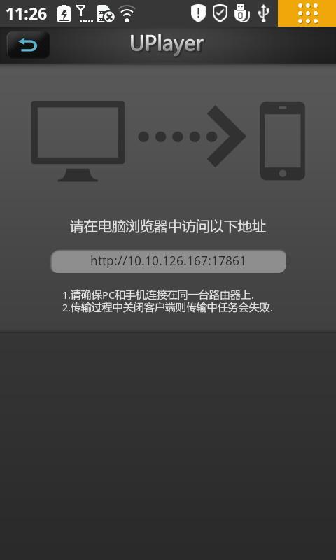 UPlayer万能播放器截图
