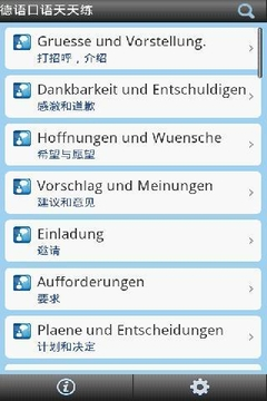 德语口语天天练截图