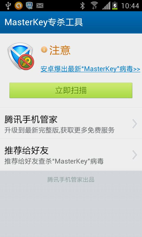 MasterKey专杀工具截图