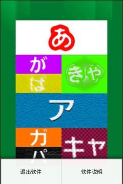 日语五十音图截图