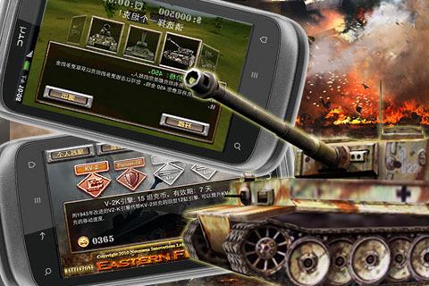 坦克•战截图(3)