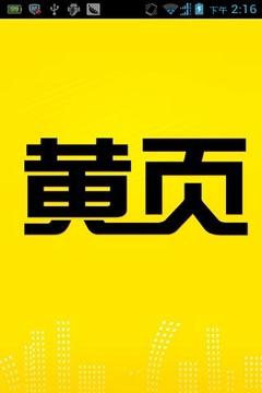 中国黄页截图