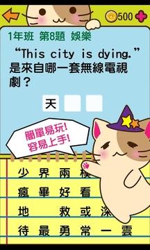 星座学员 香港版截图
