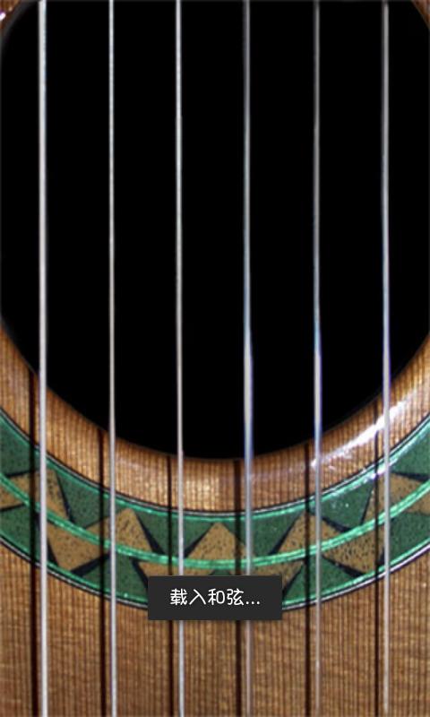 吉他软件截图(2)