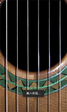 吉他软件截图