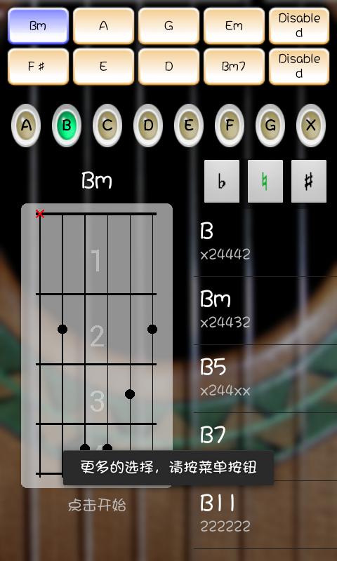 吉他软件截图(4)