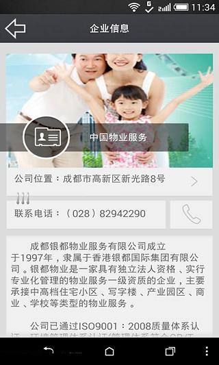 中国物业服务截图