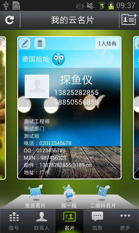 云通讯录截图(2)