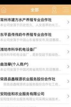 中国农业行业截图