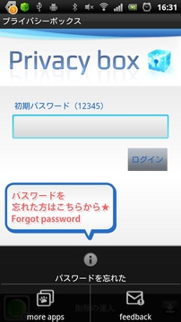 Privacy Box截图