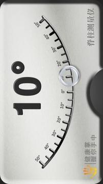 脊柱测量仪截图