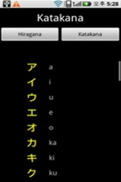 Japanese截图