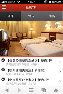汉庭酒店截图