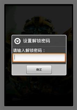 变3主题手机屏保截图
